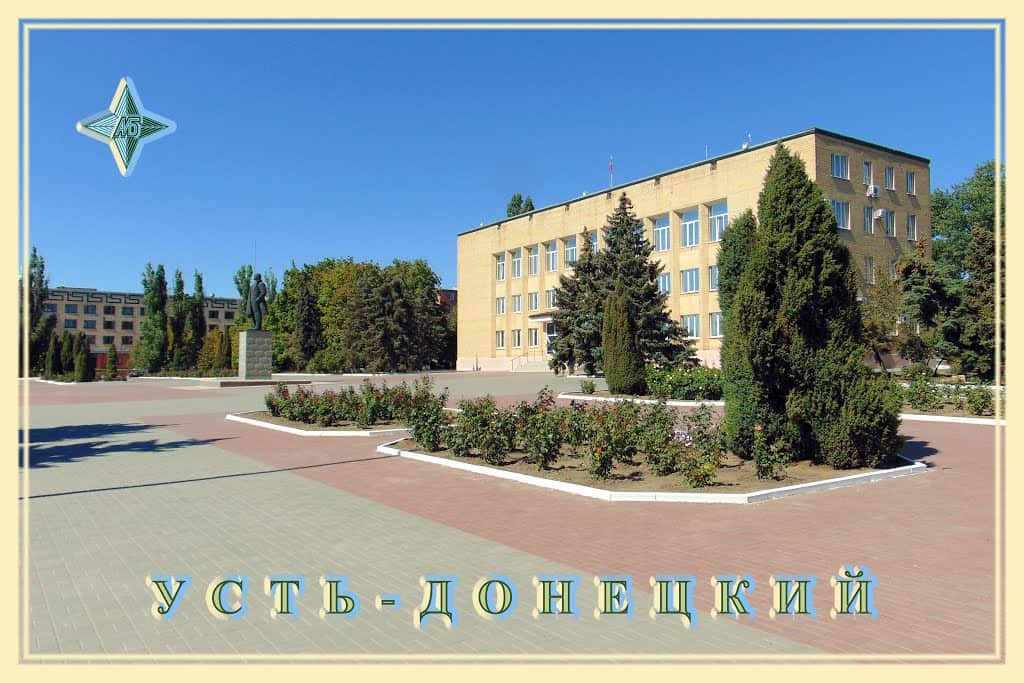 Мой родной поселок Усть-Донецкий