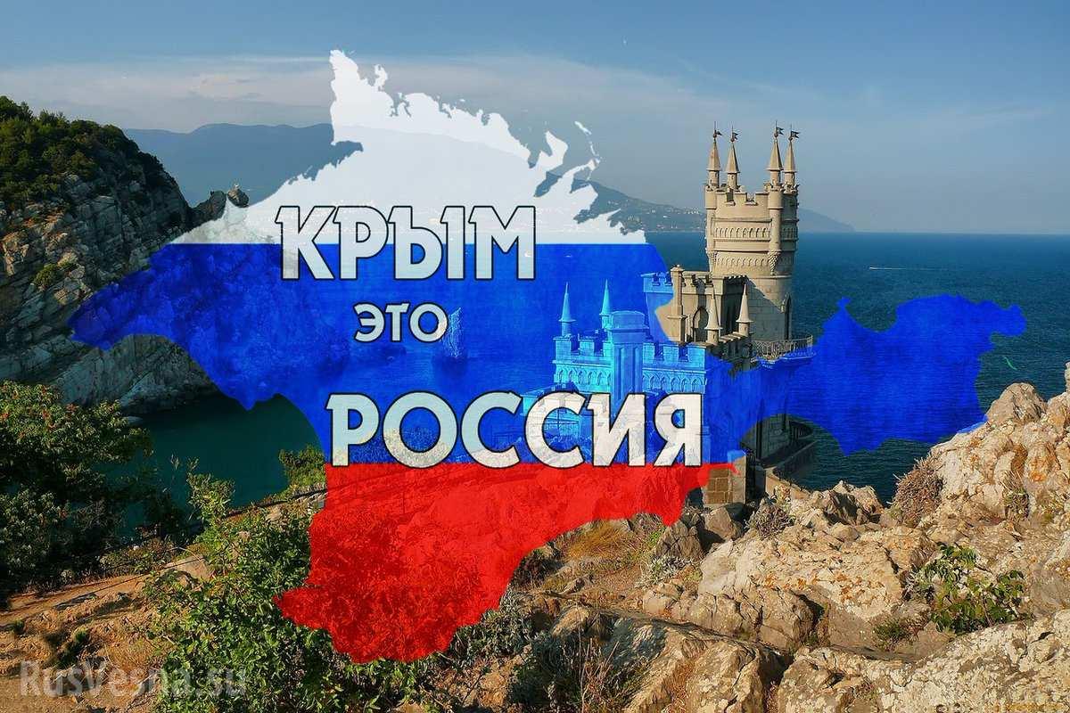 Для кого Крым «не наш»